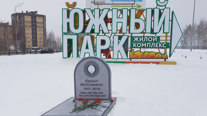 Kenny's grave Kazan South Park
