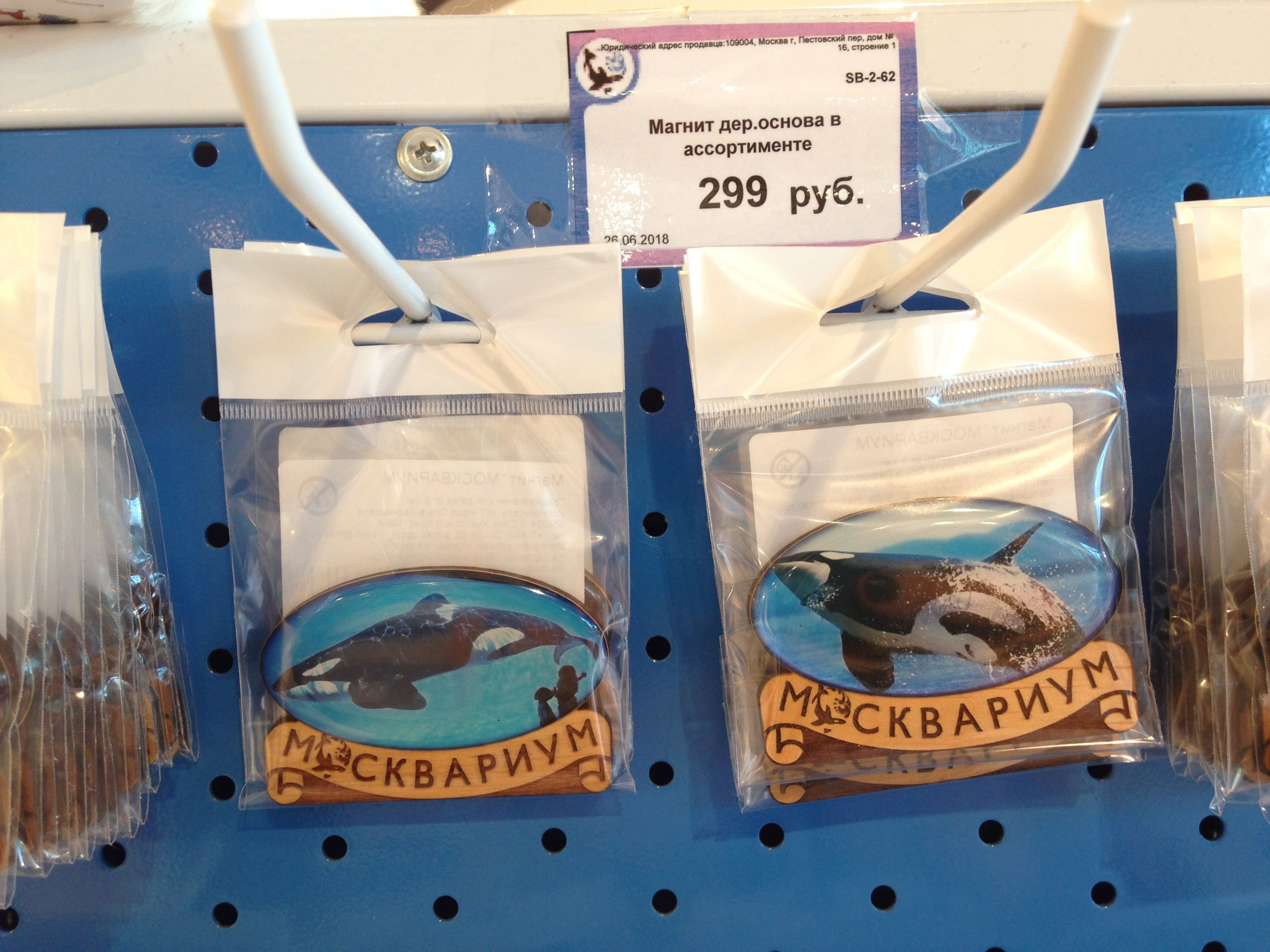 Gift shop at Moskvarium