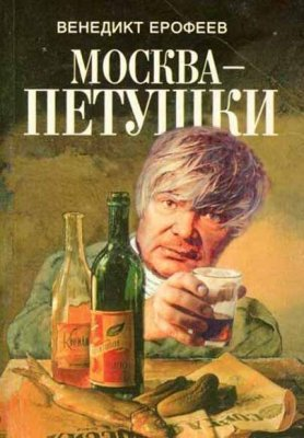 Venedikt Erofeev's Art of Alcoholism (and how to say nyet)